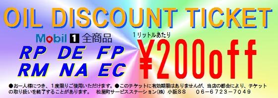 モービル1 200円引きチケット